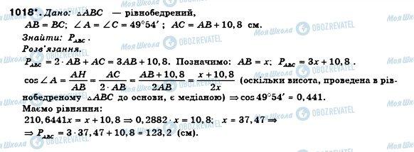 ГДЗ Геометрия 8 класс страница 1018