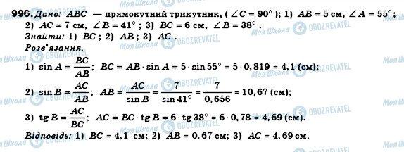 ГДЗ Геометрия 8 класс страница 996