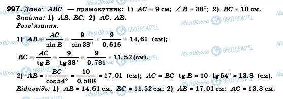 ГДЗ Геометрия 8 класс страница 997
