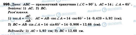 ГДЗ Геометрия 8 класс страница 998