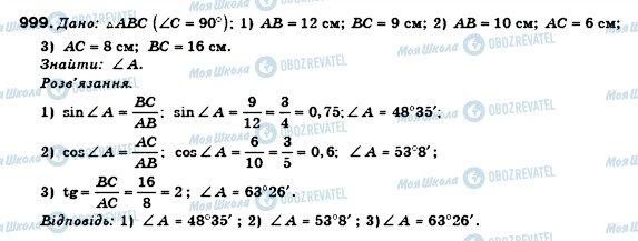 ГДЗ Геометрия 8 класс страница 999