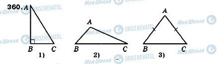 ГДЗ Математика 5 класс страница 360