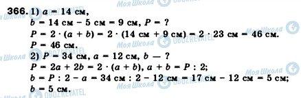 ГДЗ Математика 5 класс страница 366