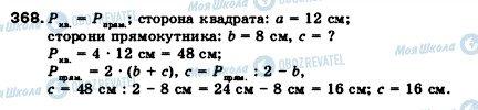 ГДЗ Математика 5 класс страница 368