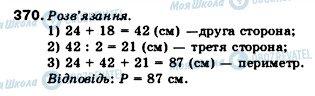 ГДЗ Математика 5 класс страница 370
