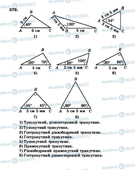 ГДЗ Математика 5 класс страница 376