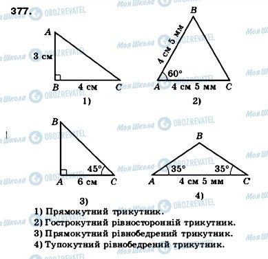 ГДЗ Математика 5 класс страница 377