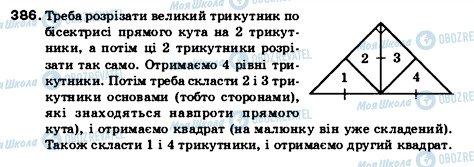 ГДЗ Математика 5 клас сторінка 386
