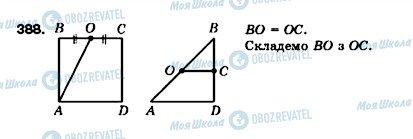 ГДЗ Математика 5 класс страница 388