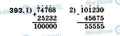 ГДЗ Математика 5 класс страница 393