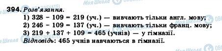 ГДЗ Математика 5 класс страница 394