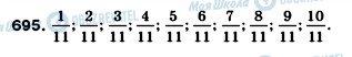 ГДЗ Математика 5 клас сторінка 695