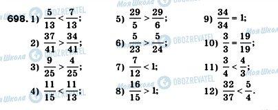 ГДЗ Математика 5 класс страница 698
