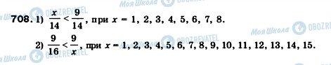 ГДЗ Математика 5 класс страница 708