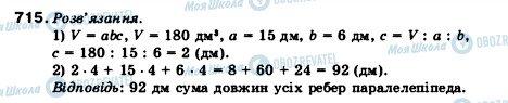ГДЗ Математика 5 класс страница 715