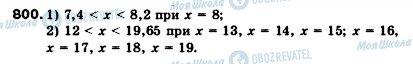 ГДЗ Математика 5 класс страница 800