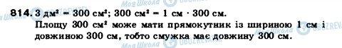 ГДЗ Математика 5 клас сторінка 814