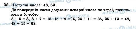 ГДЗ Математика 5 клас сторінка 93