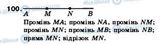 ГДЗ Математика 5 класс страница 100