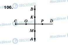 ГДЗ Математика 5 клас сторінка 106