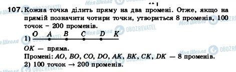 ГДЗ Математика 5 клас сторінка 107