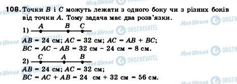 ГДЗ Математика 5 клас сторінка 108