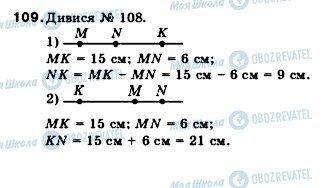 ГДЗ Математика 5 клас сторінка 109