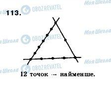 ГДЗ Математика 5 клас сторінка 113