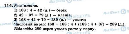 ГДЗ Математика 5 класс страница 114