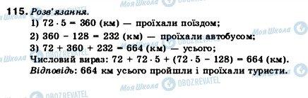 ГДЗ Математика 5 клас сторінка 115