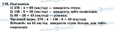ГДЗ Математика 5 клас сторінка 116