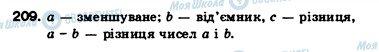 ГДЗ Математика 5 класс страница 209