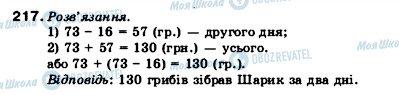 ГДЗ Математика 5 класс страница 217