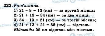 ГДЗ Математика 5 класс страница 222