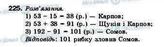 ГДЗ Математика 5 класс страница 225