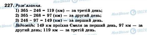 ГДЗ Математика 5 класс страница 227