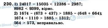 ГДЗ Математика 5 класс страница 230