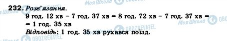 ГДЗ Математика 5 класс страница 232