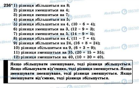 ГДЗ Математика 5 класс страница 236