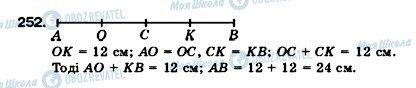 ГДЗ Математика 5 класс страница 252