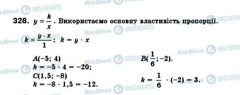 ГДЗ Алгебра 8 клас сторінка 328