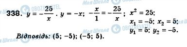 ГДЗ Алгебра 8 клас сторінка 338