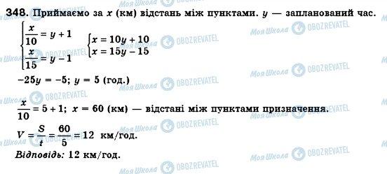 ГДЗ Алгебра 8 клас сторінка 348