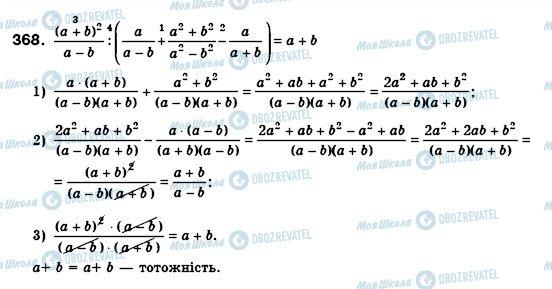 ГДЗ Алгебра 8 клас сторінка 368