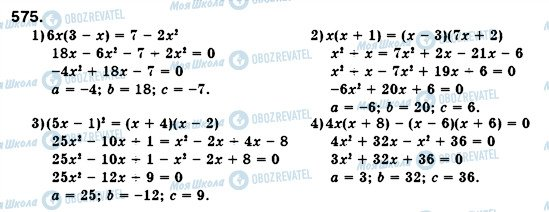ГДЗ Алгебра 8 клас сторінка 575