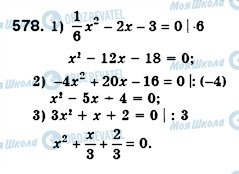 ГДЗ Алгебра 8 клас сторінка 578