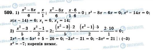 ГДЗ Алгебра 8 клас сторінка 589