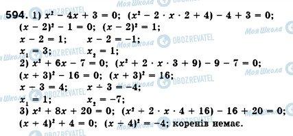 ГДЗ Алгебра 8 клас сторінка 594