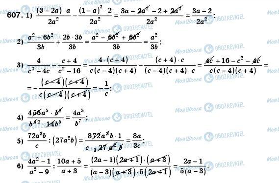 ГДЗ Алгебра 8 клас сторінка 607