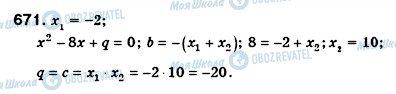ГДЗ Алгебра 8 класс страница 671